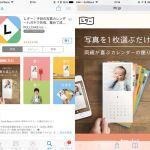 【App】家族の想い出が「毎月」「無理なく」たまってゆくカレンダーカードサービス「レター」