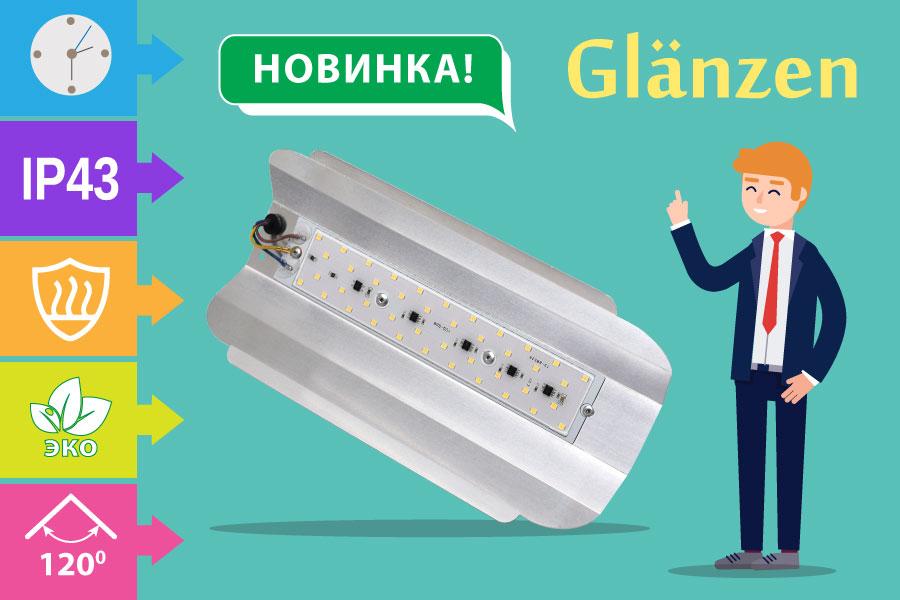Универсальные светильники Glanzen RPD