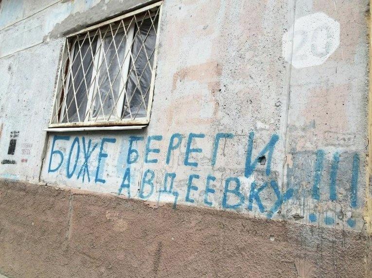 Авдіївка (фото: Facebook Романа Бочкали)