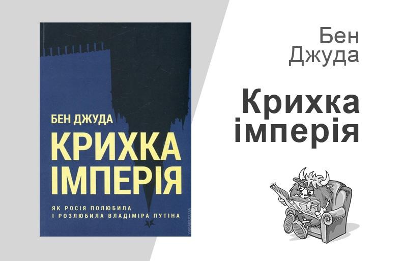 Книга британського журналіста Бена Джуди «Крихка імперія. Як Росія полюбила і розлюбила Путіна»