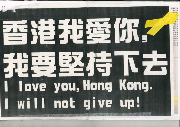 "Poster reading ""I love you Hong Kong. I will not give up."" in Chinese & English"