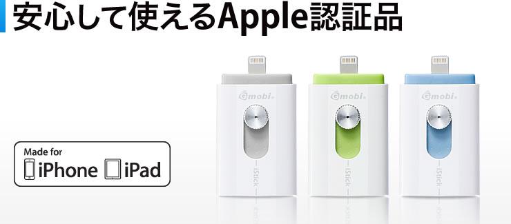 Apple認証商品_サンワ