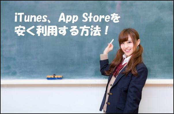 itunes_app_00