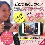 どこでもくっつくiPhoneケース! セルフィー撮影にオススメ「WAYLLY(ウェイリー)」