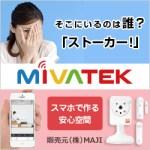 月額費用無料!工事不要! スマホで始められるオススメのホームセキュリティー「Mivatek」