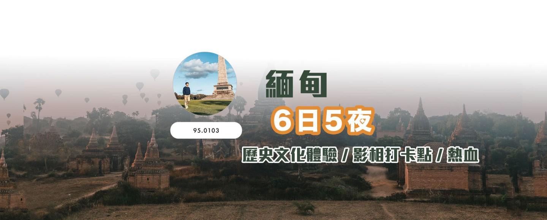 【緬甸】 冒險探索 8日7夜