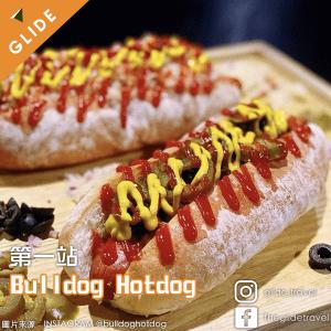 大美篤一日遊 第一站:Bulldog Hotdog
