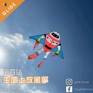 大美篤一日遊 第四站:主壩放風箏