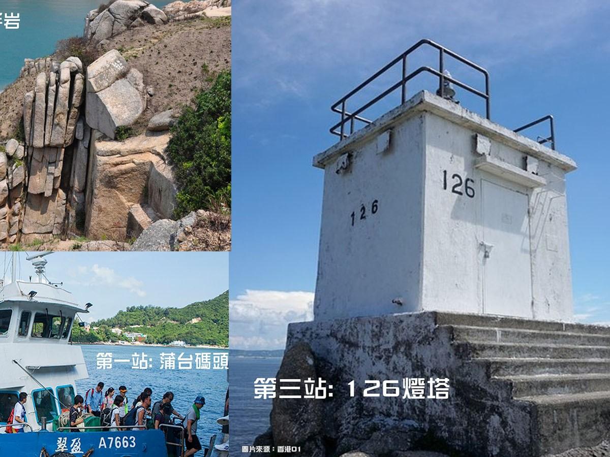 蒲台島一日遊 - 香港本地遊