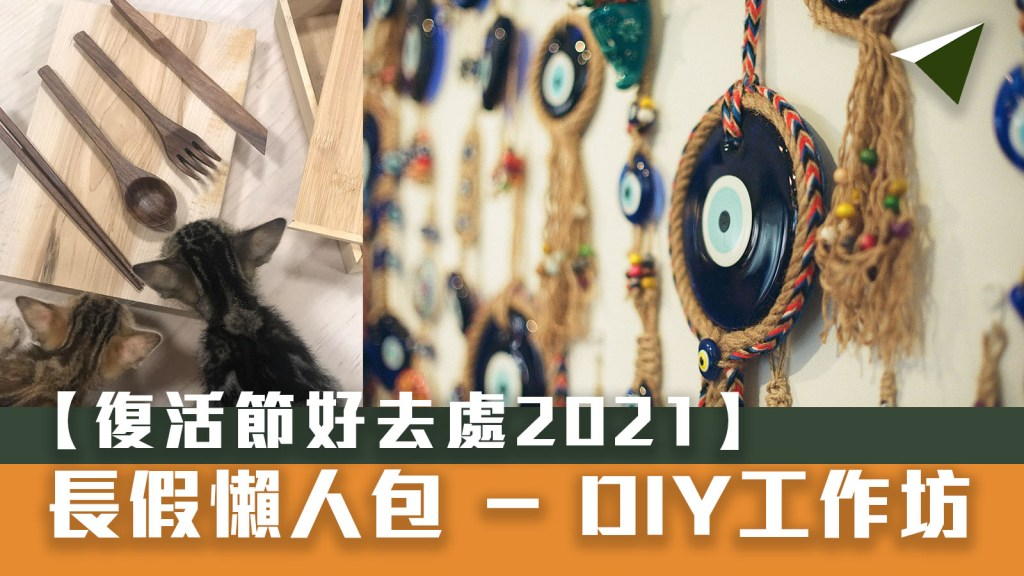 【復活節好去處2021】 長假懶人包 - DIY工作坊篇