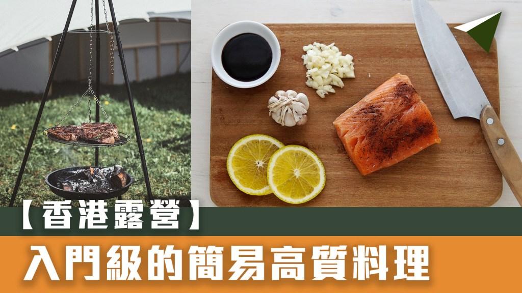 【香港露營 - 露營食譜】入門級的簡易高質料理