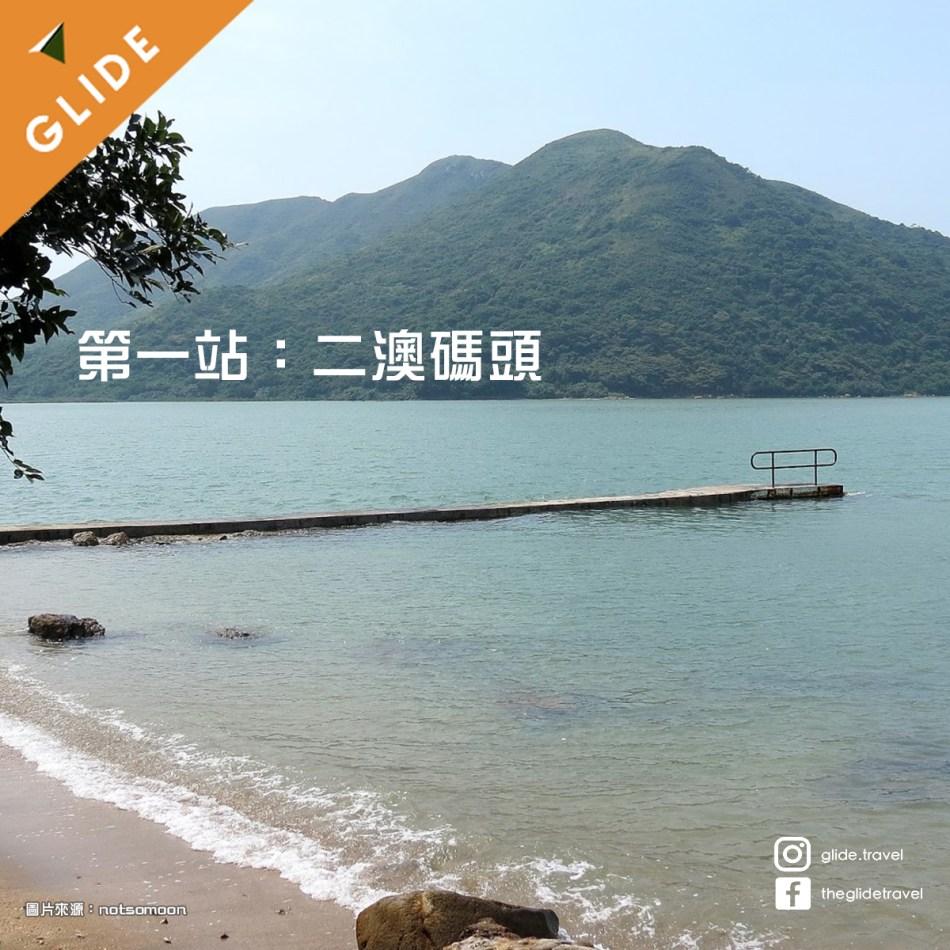 【香港好去處2021】二澳 分流 - 行山探秘 大嶼山古蹟遊