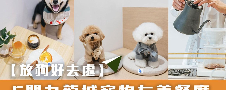 【狗狗好去處】5間九龍城寵物友善餐廳