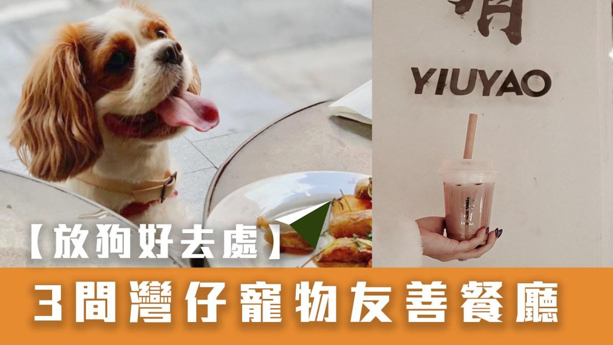 【狗狗好去處】3間灣仔寵物友善餐廳