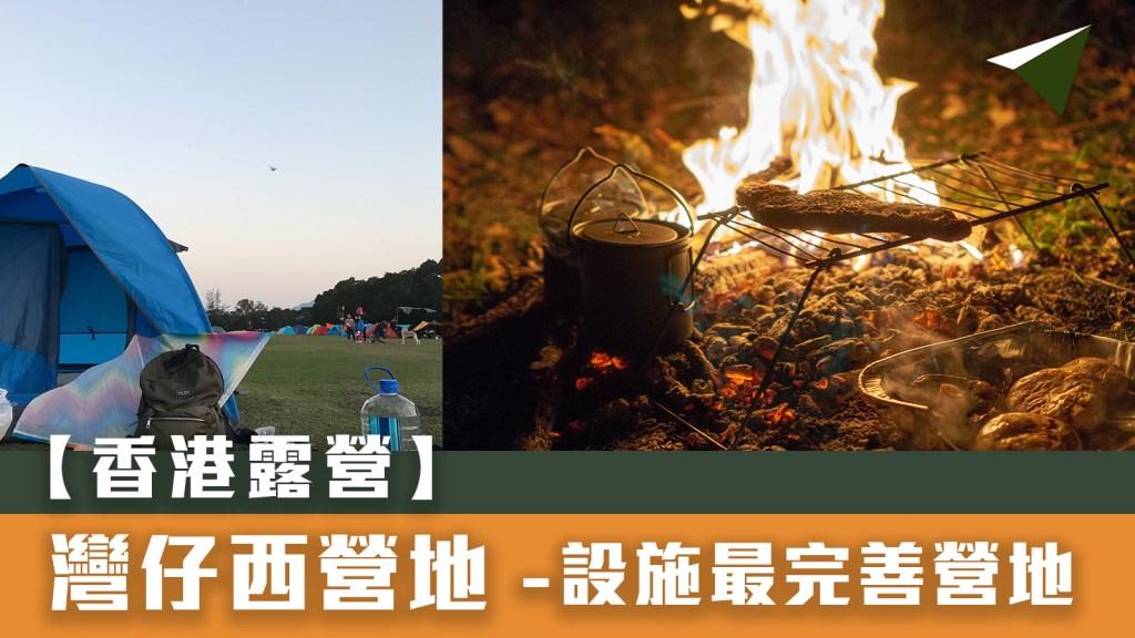 【香港露營地點】灣仔西營地 - 新手路線 設施最完善營地