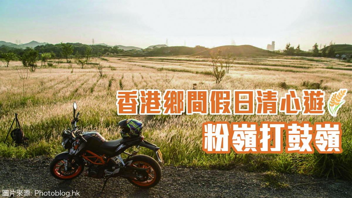 【香港一日遊】粉嶺打鼓嶺 鄉間假日清心遊