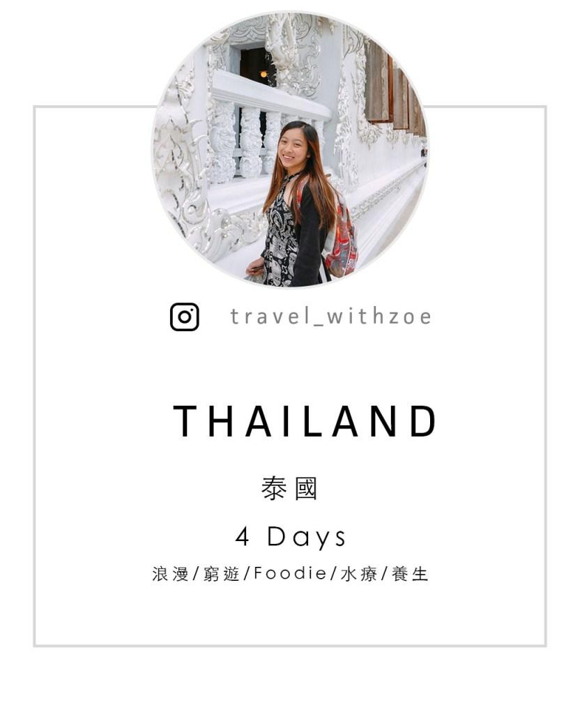 泰國清邁 4日3夜