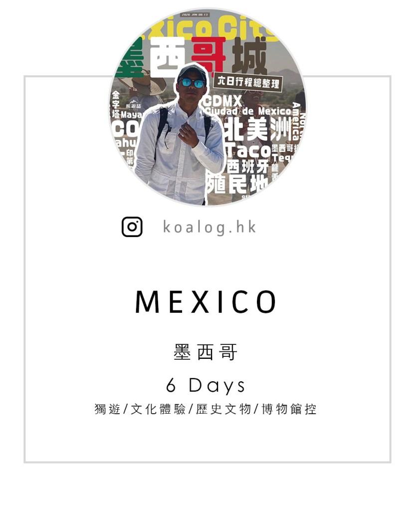 墨西哥 6日5夜