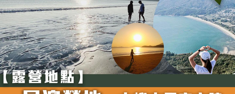 【露營地點】貝澳營地 - 大嶼山天空之鏡