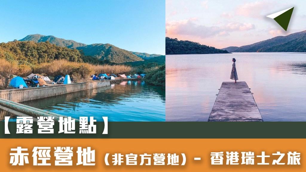 【露營地點】赤徑營地 - 香港瑞士之旅