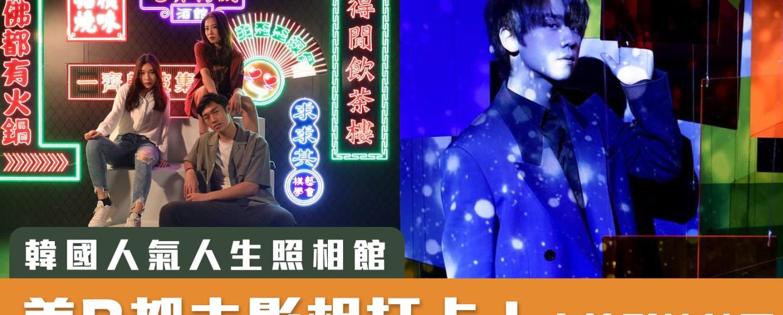 【香港好去處】姜濤都去影相打卡點!人生照相館 自拍都可以做到影樓效果!