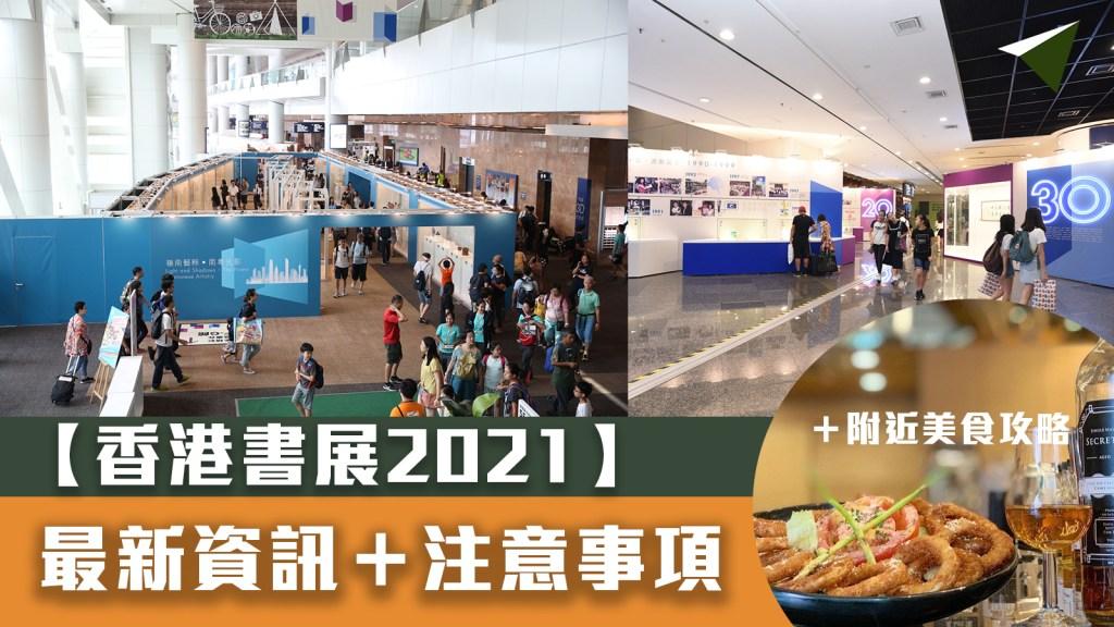 香港書展2021 書展2021