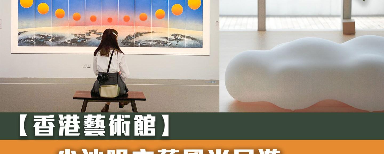 香港藝術館 Hong Kong Museum Of Art