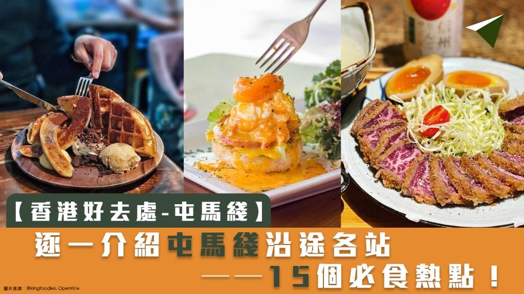 屯馬綫 香港好去處 香港美食