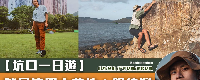 將軍澳好去處 將軍澳單車公園野餐 銀線灣泳灘
