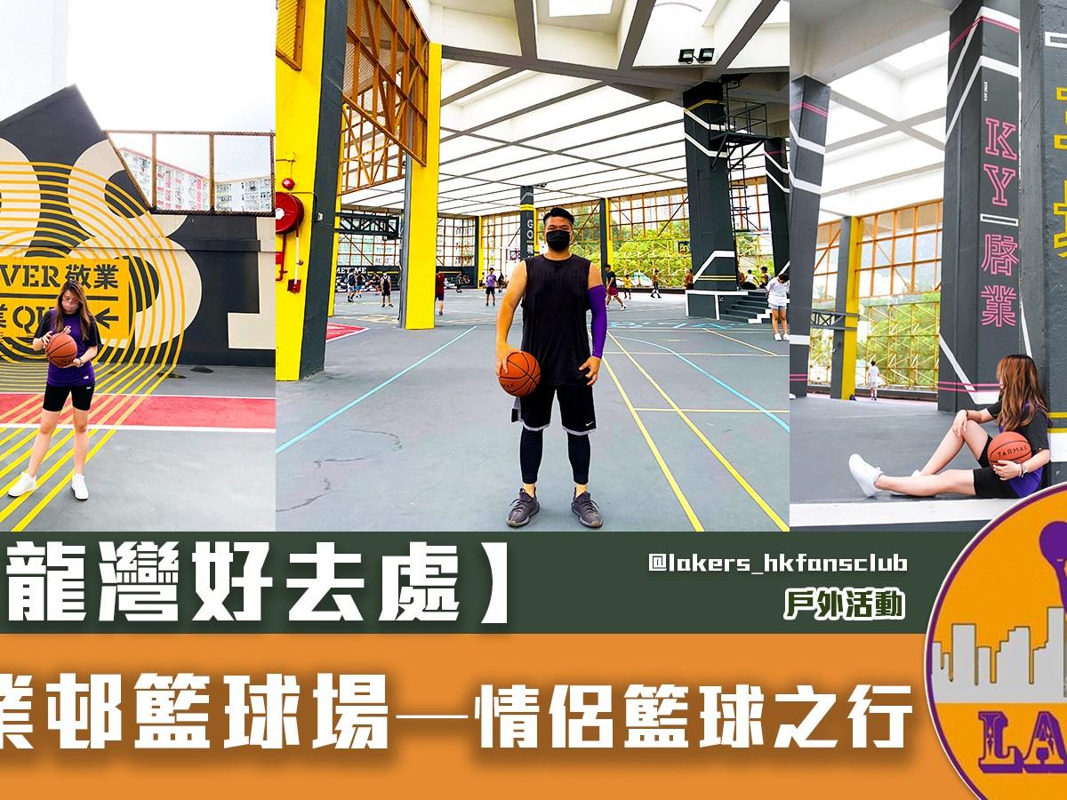 九龍灣好去處啟業邨籃球場