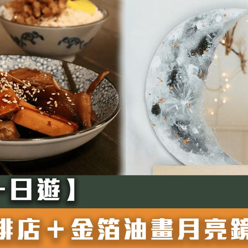 【自製禮物推介】台灣咖啡店+金箔油畫月亮鏡工作坊
