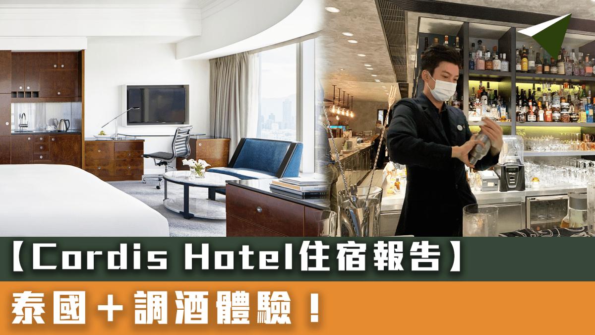【康得思酒店 Cordis Staycation】置身曼谷般的體驗?玩泰拳+調酒