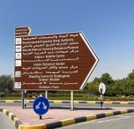 Signboard for Sharjah Desert Park
