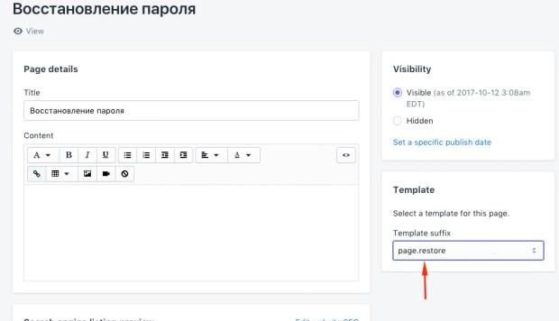 shopify: восстановление пароля и сброс