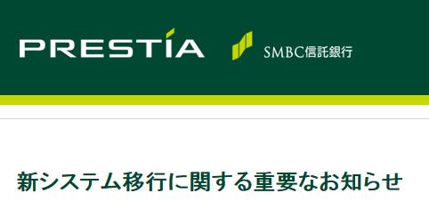 三井 住友 信託 銀行 atm 手数料