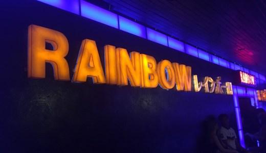 ナナプラザのゴーゴーバー【レインボー4 (RAINBOW4)】についてのレビュー