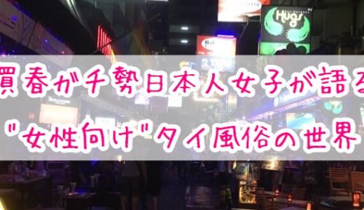 【女性向けタイ風俗まとめ】ゴーゴーボーイ、エロマッサージについて、タイ好き日本人女子sだすに聞いてみた