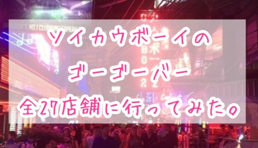 ソイカウボーイのゴーゴーバー全27店舗ランキング【全店舗のレビュー付き】