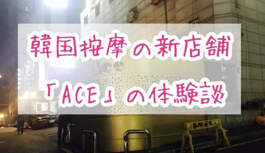 【韓国・ソウル風俗】韓国按摩の新店舗「ACE」で長身韓国美女を満喫してきた