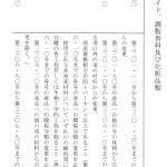 日タイEPA 品目別規則 協定原本
