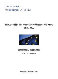 日EU EPA原産地規則