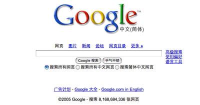 google_cn_400.jpg