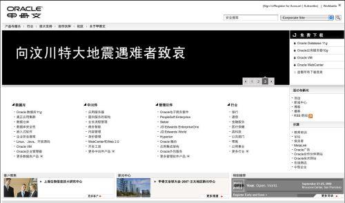Oracle China
