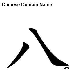 chinese_domain_8