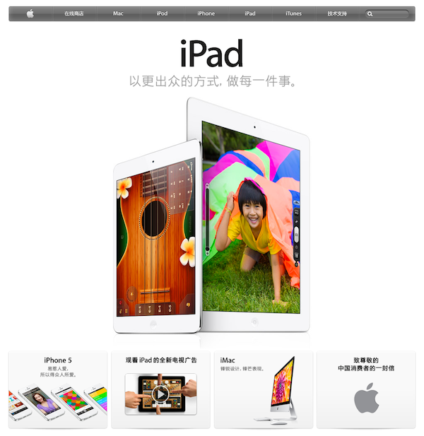 Apple China home page