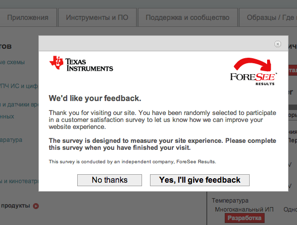 Texas instruments survey in Russia