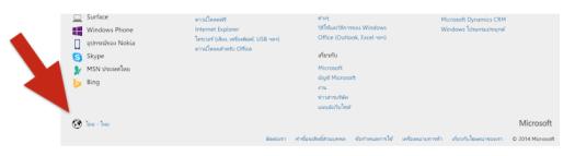 Microsoft Thai gateway