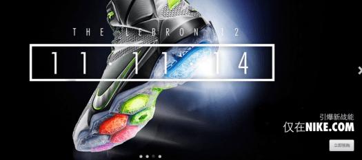 Nike_Singles_Day_Lebron