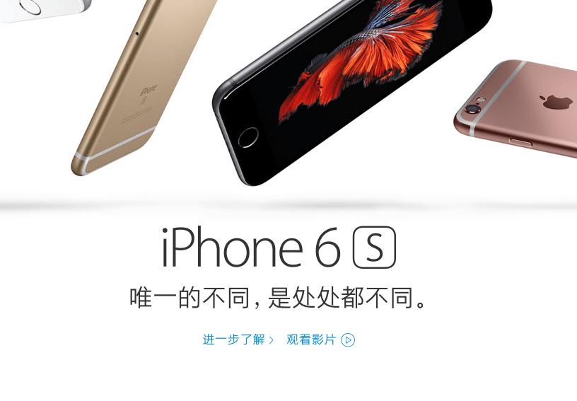 Apple China 2015