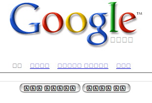 google_amharic.jpg
